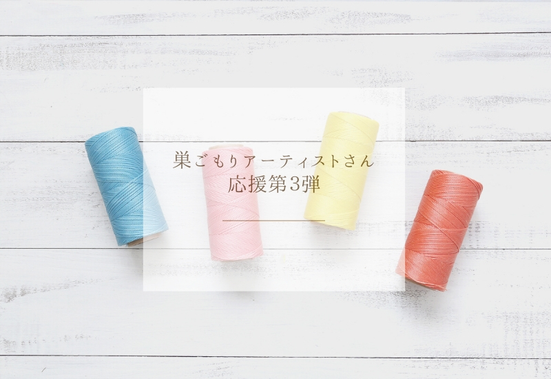マクラメ糸 ワックスコード ロウビキ紐